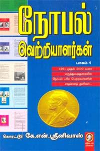 Noble Vetriyalargal (part 4) - நோபல் வெற்றிளாளர்கள் (பாகம் 4)