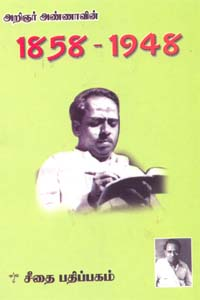 அறிஞர் அண்ணாவின் 1858-1948