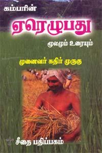 Tamil book கம்பரின் ஏரெழுபது மூலமும் உரையும்