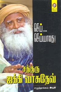 Tamil book Sei…Seyathe!