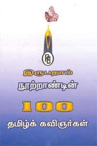 இருபதாம் நூற்றாண்டின் 100 தமிழ்க் கவிஞர்கள்
