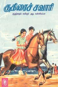 Tamil book குதிரைச் சவாரி