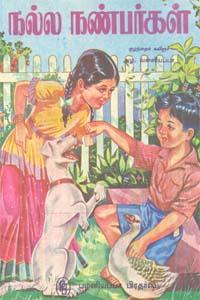 Tamil book நல்ல நண்பர்கள்