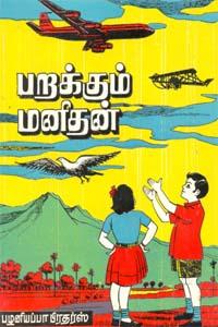Tamil book பறக்கும் மனிதன்