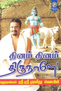 Thinam Thinam Thirunale (part 2) - தினம் தினம் திருநாளே பாகம்-2