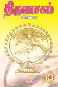 Thiruvasagam Virivurai - திருவாசகம் விரிவுரை