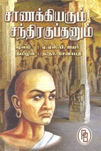 Sanakkiyarum Chandrakuptharum - சாணக்கியரும் சந்திரகுப்தனும்