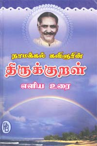 Tamil book Thirukkural Eliya Urai