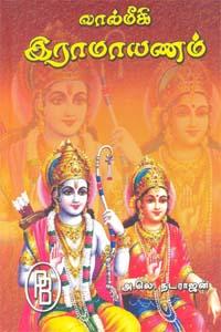 Tamil book Valmiki Ramayanam