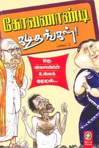 Kovanandi Kadithangal (Part 2) - கோவணாண்டி கடிதங்கள் பாகம் -2