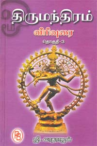 Tamil book Thirumanthiram Virivurai(Vol-III)