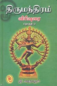 Thirumanthiram Virivurai(Vol-II) - திருமந்திரம் விரிவுரை தொகுதி 2