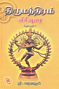 Tamil book Thirumanthiram Virivurai(Vol-I)