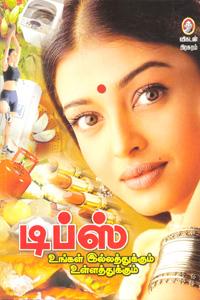 Tamil book Tips