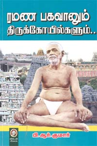 Ramana Bagavaanum Thirukoilkalum - ரமண பகவானும் திருக்கோயில்களும்