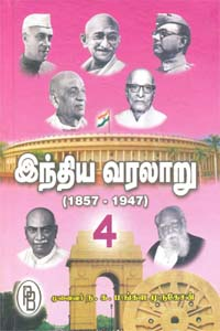 இந்திய வரலாறு (1857-1947) தொகுதி 4