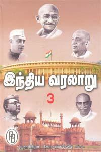 இந்திய வரலாறு (1957-1947) தொகுதி 3