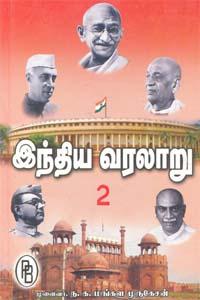 இந்திய வரலாறு தொகுதி 2