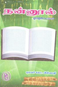 Nannool: Moolamum Uraiyum - நன்னூல் மூலமும் உரையும்
