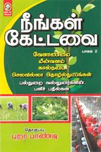Neengal Ketavai Part 2 - நீங்கள் கேட்டவை பாகம்-2