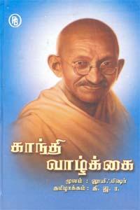 Gandhi Vazkai - காந்தி வாழ்க்கை