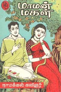 மாமன் மகள் (old book)