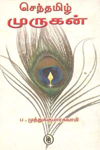 Senthamizh Murugan - செந்தமிழ் முருகன்