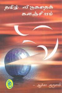 Tamil book Tamil Vidukathai Kalanchiyam