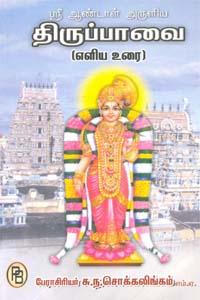 Thiruppavai Eliyavurai - திருப்பாவை