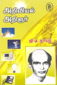 Tamil book அறிவியல் அறிஞர் ஜி.டி. நாயுடு