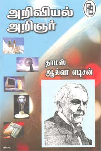 Tamil book அறிவியல் அறிஞர் தாமஸ் ஆல்வா எடிசன்
