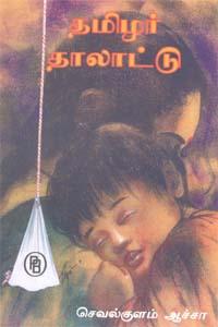 Thamilar Thalattu - தமிழர் தாலாட்டு