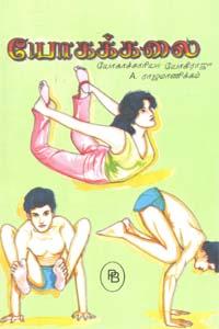 Yogakkalai - யோகக்கலை