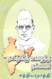 Tamil book நாட்டுக்கு உழைத்த நல்லவர் சத்தியமூர்த்தி