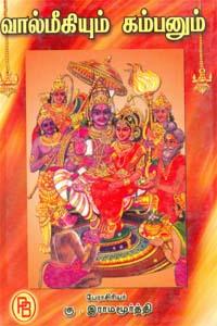 Valmeekiyum Kambanum - வால்மீகியும் கம்பனும்