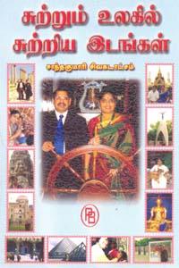 Tamil book Suttrum Ulagil Suttriya Idangal