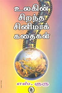 Tamil book Ulakin Sirantha Cinema Kathaigal