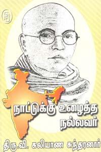 Tamil book நாட்டுக்கு உழைத்த நல்லவர் திரு.வி. கலியாண சுந்தரனார்