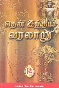 Tamil book Then India Varalaru (Vol.I)
