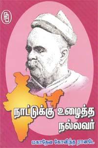 நாட்டுக்கு உழைத்த நல்லவர் மாகதேவ கோவிந்த ரானடே