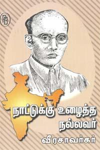 Tamil book நாட்டுக்கு உழைத்த நல்லவர் வீரசாவர்கர்