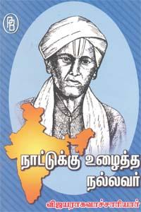 Tamil book நாட்டுக்கு உழைத்த நல்லவர் விஜயராகவாச்சாரியார்