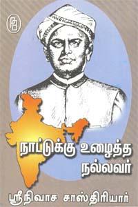 Tamil book நாட்டுக்கு உழைத்த நல்லவர் ஸ்ரீநிவாச சாஸ்திரியார்