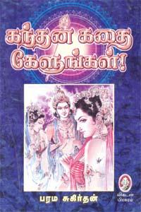 Kanthan Kathai Kelungal - கந்தன் கதை கேளுங்கள்
