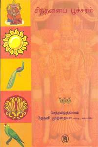 Chinthanai Poosaram - சிந்தனைப் பூச்சரம்
