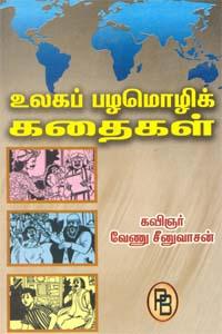 Tamil book உலகப் பழமொழிக் கதைகள்