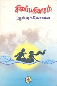 Silapathikaram Aaivukovai - சிலப்பதிகாரம் ஆய்வுக்கோவை