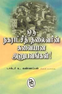 Tamil book ஒரு நகராட்சித் தலைவரின் சுவையான அனுபவங்கள்