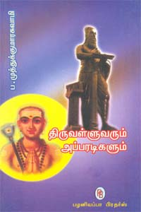 Thiruvalluvarum Apparadikalum - திருவள்ளுவரும் அப்பரடிகளும்