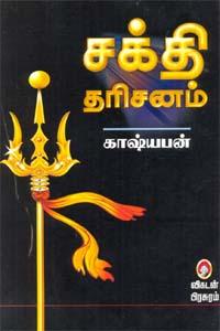Shakthi Tharisanam(part 1) - சக்தி தரிசனம் பாகம் 1